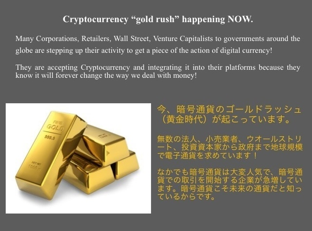 暗号通貨のゴールドラッシュ(黄金時代)