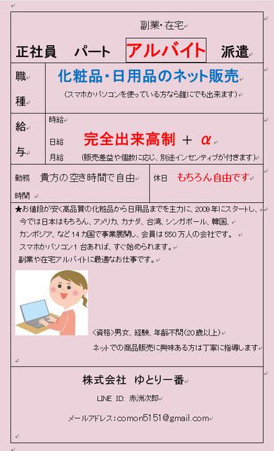 保険証 チラシ.jpg